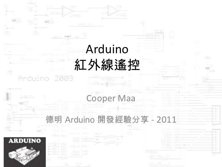 Arduino     紅外線遙控       Cooper Maa德明 Arduino 開發經驗分享 - 2011