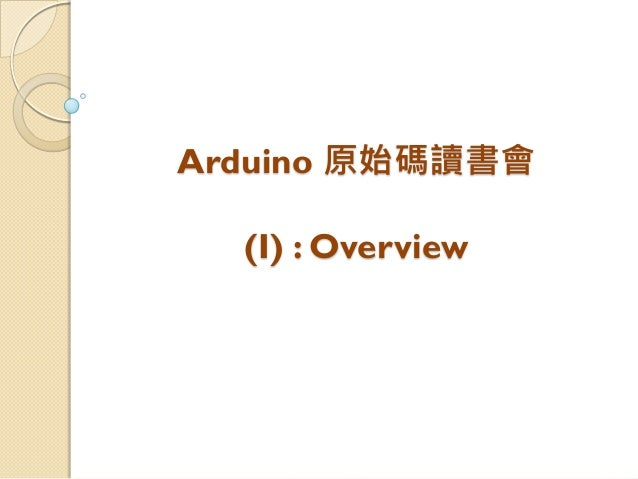 Arduino 原始碼讀書會 (I) : Overview