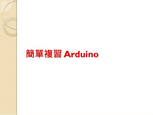 Arduino 底層原始碼解析心得 Slide 2