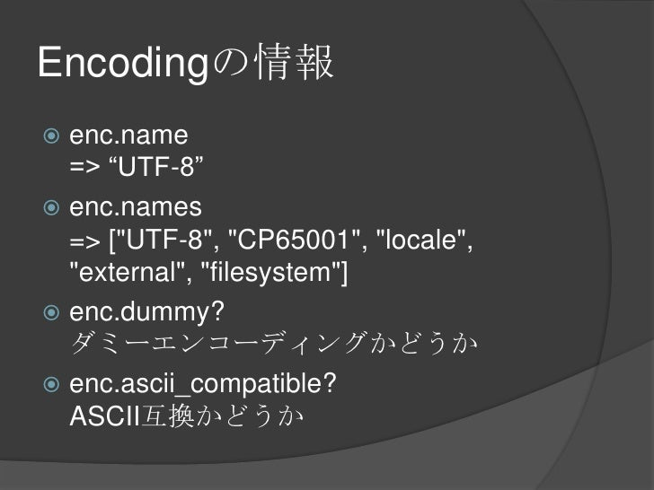 "Encodingの情報<br />enc.name=> ""UTF-8""<br />enc.names=> [""UTF-8"", ""CP65001"", ""locale"", ""external"", ""filesystem""]<br />enc.dum..."