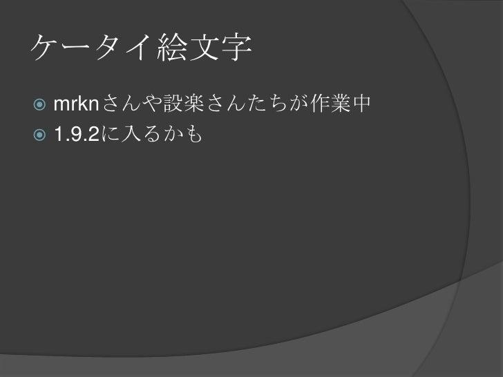 ケータイ絵文字<br />mrknさんや設楽さんたちが作業中<br />1.9.2に入るかも<br />