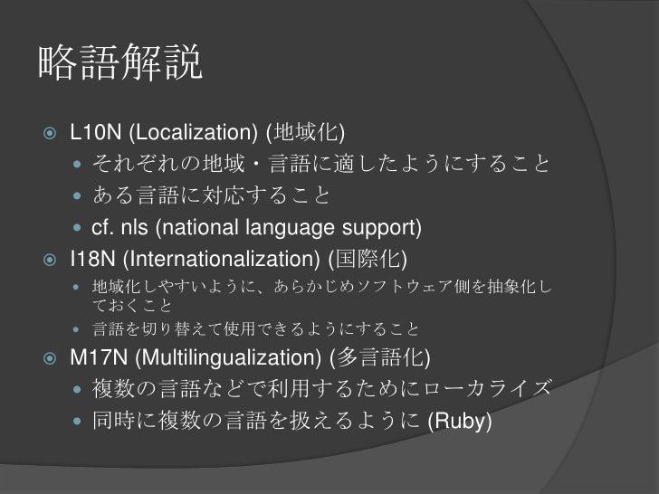 略語解説<br />L10N (Localization) (地域化)<br />それぞれの地域・言語に適したようにすること<br />ある言語に対応すること<br />cf. nls (national language support)<b...