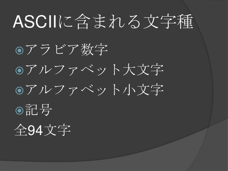 ASCIIに含まれる文字種<br />アラビア数字<br />アルファベット大文字<br />アルファベット小文字<br />記号<br />全94文字<br />