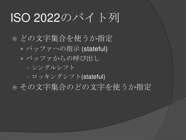 ISO 2022のバイト列<br />どの文字集合を使うか指定<br />バッファへの指示 (stateful)<br />バッファからの呼び出し<br />シングルシフト<br />ロッキングシフト(stateful)<br />その文字集合...