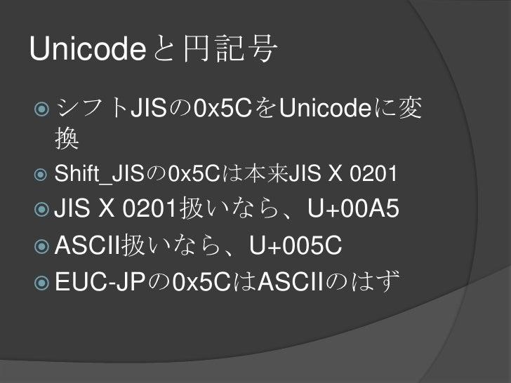 Unicodeと円記号<br />シフトJISの0x5CをUnicodeに変換<br />Shift_JISの0x5Cは本来JIS X 0201<br />JIS X 0201扱いなら、U+00A5<br />ASCII扱いなら、U+005C<...