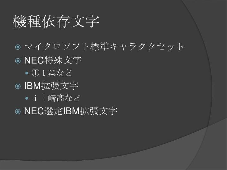 機種依存文字<br />マイクロソフト標準キャラクタセット<br />NEC特殊文字<br />①Ⅰ㌶など<br />IBM拡張文字<br />ⅰ¦﨑髙など<br />NEC選定IBM拡張文字<br />
