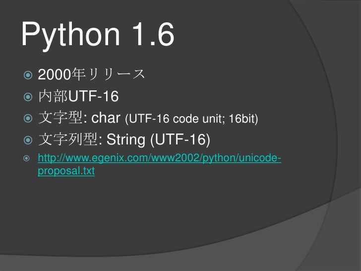 Python 1.6<br />2000年リリース<br />内部UTF-16<br />文字型: char (UTF-16 code unit; 16bit)<br />文字列型: String (UTF-16)<br />http://ww...