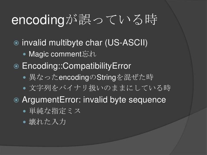 encodingが誤っている時<br />invalid multibyte char (US-ASCII)<br />Magic comment忘れ<br />Encoding::CompatibilityError<br />異なったenc...
