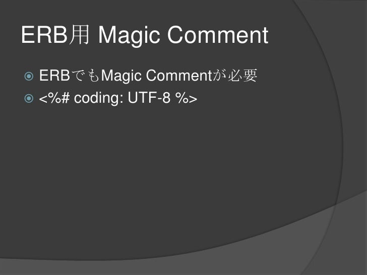 ERB用 Magic Comment<br />ERBでもMagic Commentが必要<br /><%# coding: UTF-8 %><br />