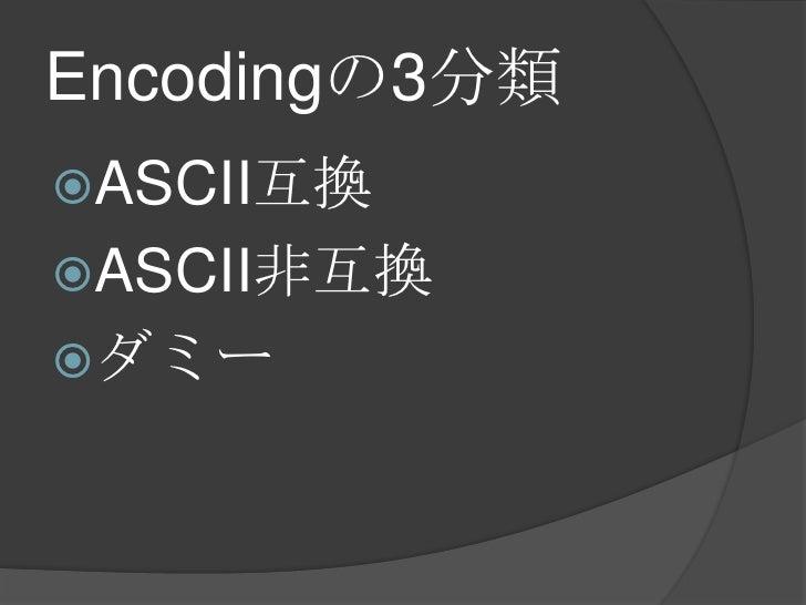 Encodingの3分類<br />ASCII互換<br />ASCII非互換<br />ダミー<br />