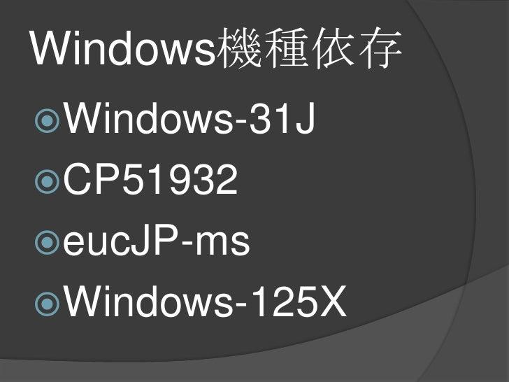 Windows機種依存<br />Windows-31J<br />CP51932<br />eucJP-ms<br />Windows-125X<br />