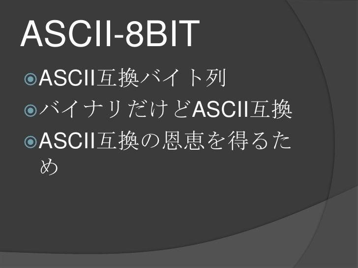 ASCII-8BIT<br />ASCII互換バイト列<br />バイナリだけどASCII互換<br />ASCII互換の恩恵を得るため<br />