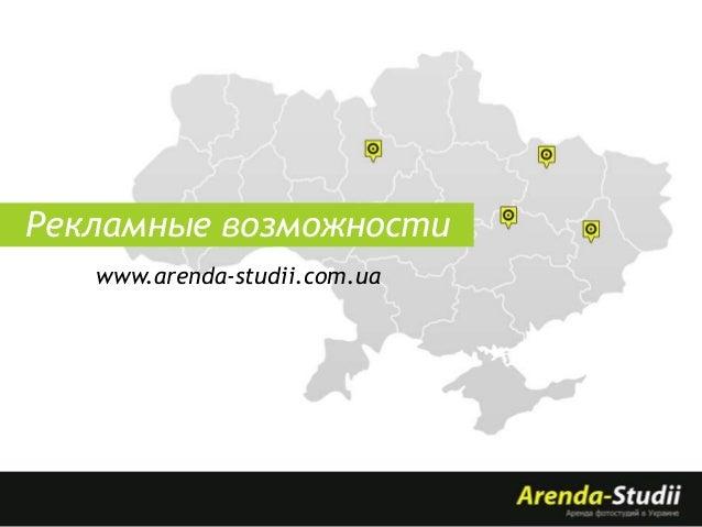Рекламные возможности www.arenda-studii.com.ua