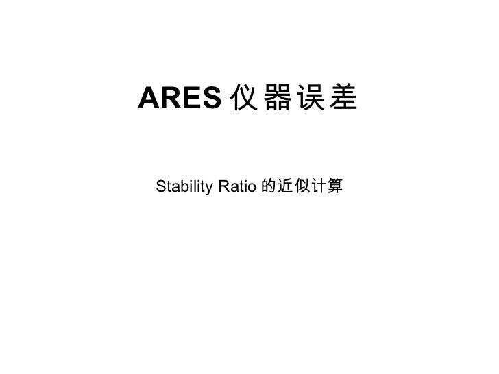 ARES 仪器误差 Stability Ratio 的近似计算