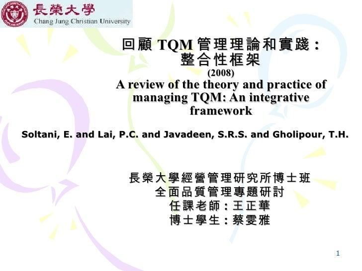 回顧 TQM 管理理論和實踐 : 整合性框架 (2008) A review of the theory and practice of managing TQM: An integrative framework 長榮大學經營管理研究所博士班...