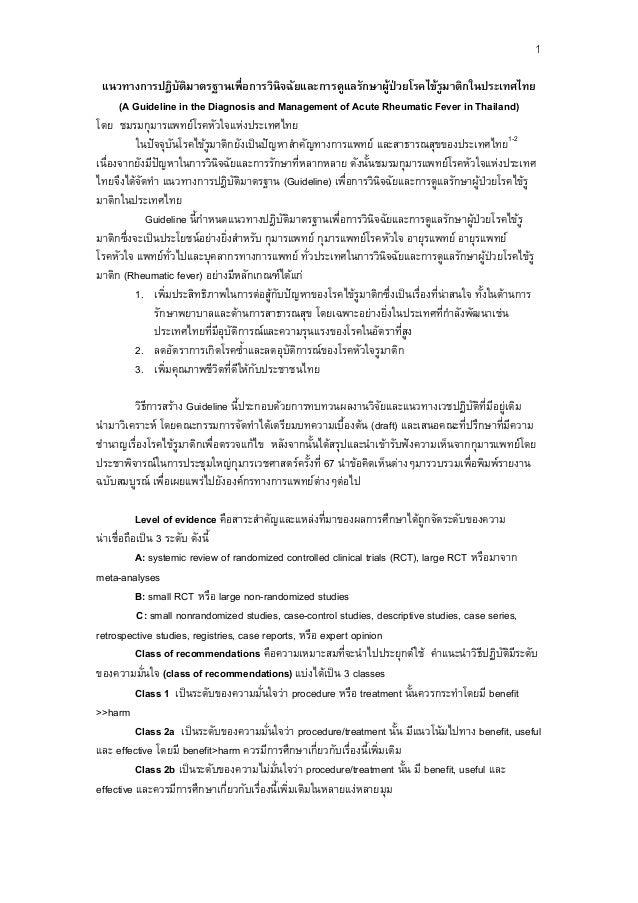 1 แนวทางการปฎิบัติมาตรฐานเพื่อการวินิจฉัยและการดูแลรักษาผูปวยโรคไขรูมาติกในประเทศไทย (A Guideline in the Diagnosis and ...