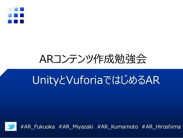 ARコンテンツ作成勉強会 #AR_Fukuoka #AR_Miyazaki #AR_Kumamoto #AR_Hiroshima UnityとVuforiaではじめるAR
