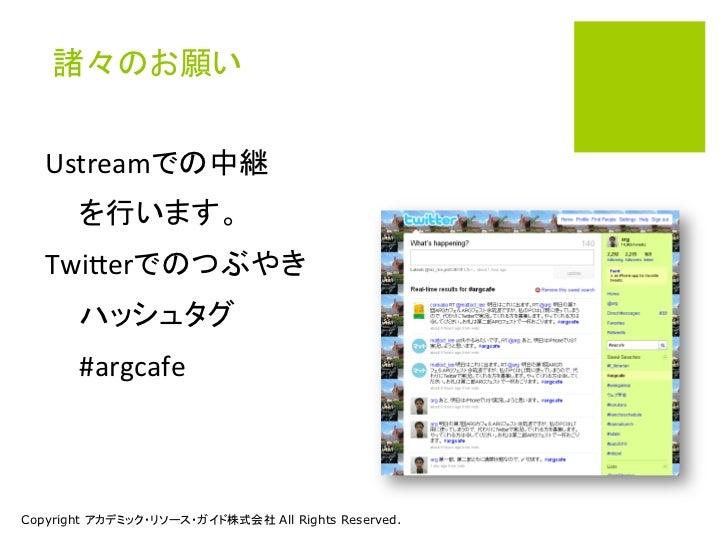 諸々のお願い   Ustreamでの中継        を行います。    Twi?erでのつぶやき        ハッシュタグ        #argcafe Copyright アカデミック・リソース・ガイド株式会社 ...