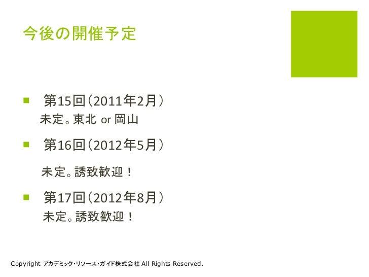 今後の開催予定   ¡ 第15回(2011年2月)        未定。東北 or 岡山    ¡ 第16回(2012年5月)      未定。誘致歓迎!    ¡ 第17回(2012年8月)       ...
