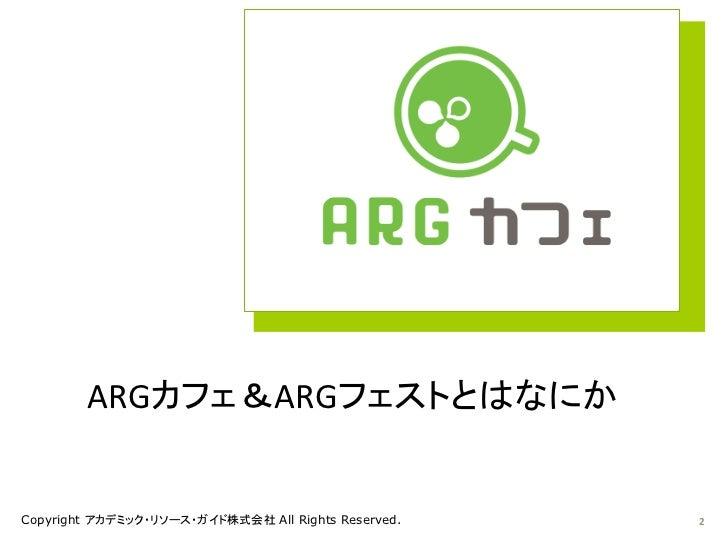 ARGカフェ&ARGフェストとはなにかCopyright アカデミック・リソース・ガイド株式会社 All Rights Reserved.   2