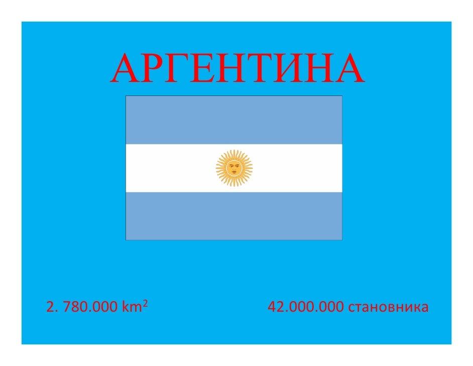 АРГЕНТИНА2.780.000km2   42.000.000становника