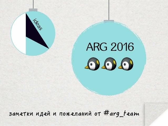 ARG 2016 🐧🐧🐧 ideas ideas