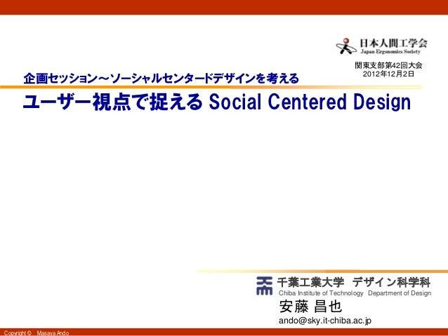 関東支部第42回大会                                                        2012年12月2日       企画セッション~ソーシャルセンタードデザインを考える       ユーザー視点...