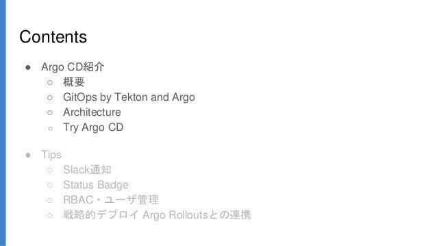 Argo CDについて Slide 3