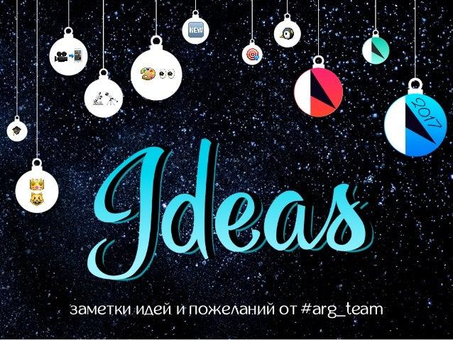 заметки идей и пожеланий от #arg_team 👑 🎨 🔬🔭 🎓 🎥📲 🐧🆕 🎯 👀 😺