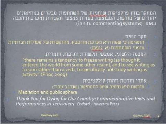 במוזיאון הטקסטיםהממשק לפי נחלקים פלורידה של השואה כתובים הם בו התפילה בחדר הטקסטים-תפילות ...