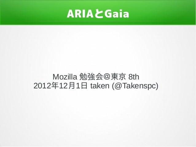 ARIAとGaia    Mozilla 勉強会@東京 8th2012年12月1日 taken (@Takenspc)