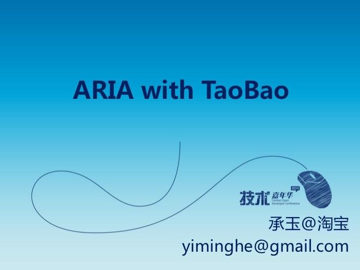 ARIA with TaoBao                 承玉@淘宝        yiminghe@gmail.com