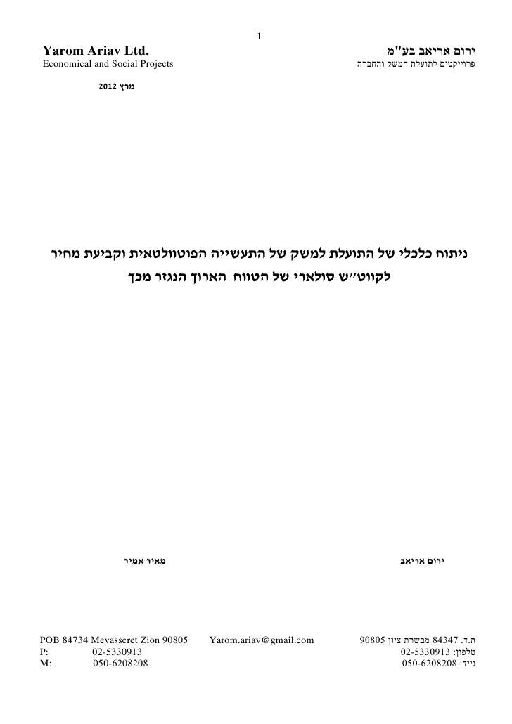 "‫1‬‫.‪Yarom Ariav Ltd‬‬                                                 ‫ירום אריאב בע""מ‬‫‪Economical and Social Projects‬..."