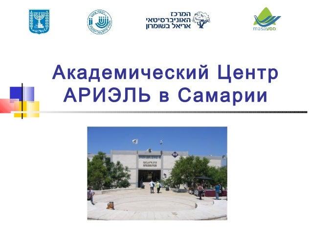 Академический Центр АРИЭЛЬ в Самарии