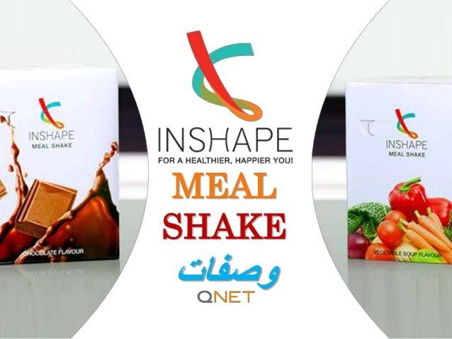 MEAL SHAKE وصفات