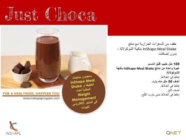 InShape Meal Shake وصفات Slide 2