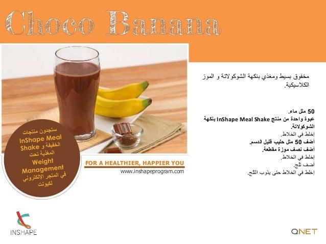 InShape Meal Shake وصفات Slide 3