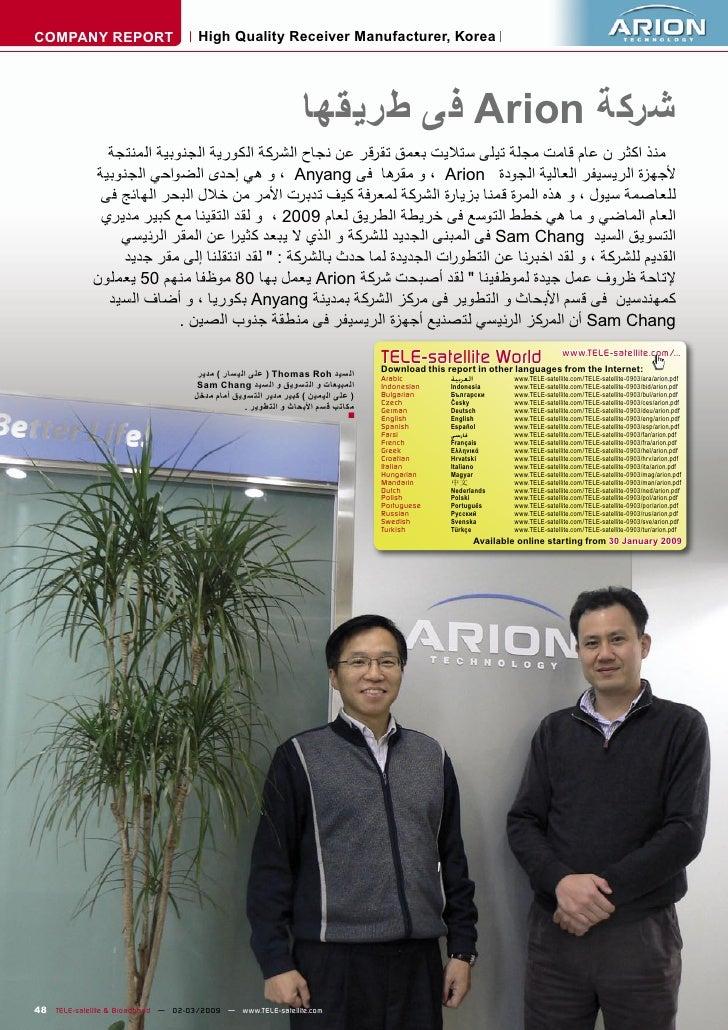 COMPANY REPORT                        High Quality Receiver Manufacturer, Korea                                           ...