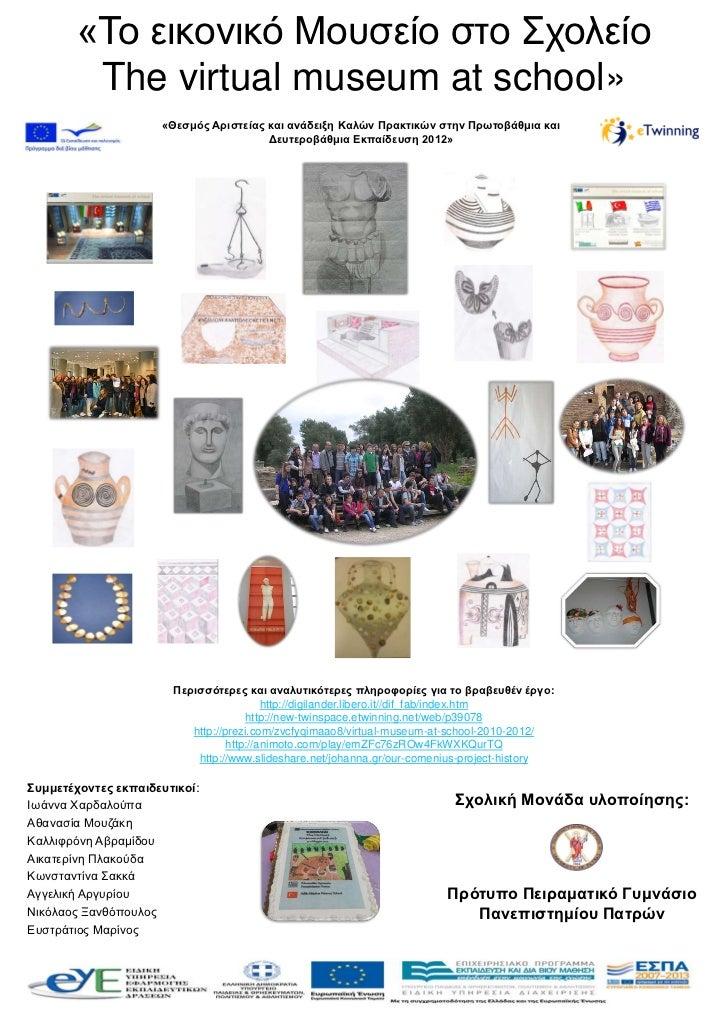«Το εηθοληθό Μοσζείο ζηο Στοιείο         The virtual museum at school»                     «Θεζμόρ Απιζηείαρ και ανάδειξη ...