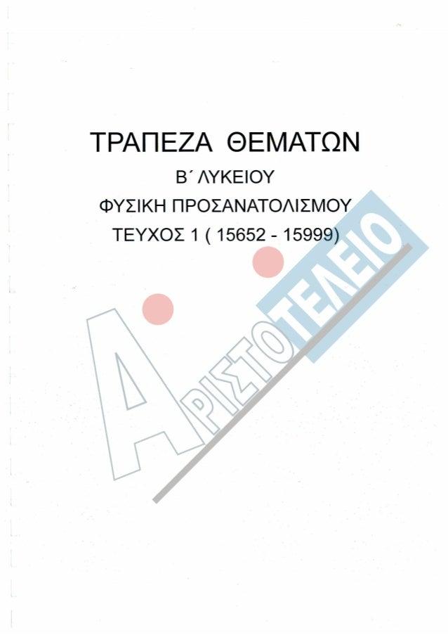 Aristoteleio frontistirio ptolemaida_fysiki_prosan_b_t1_gl