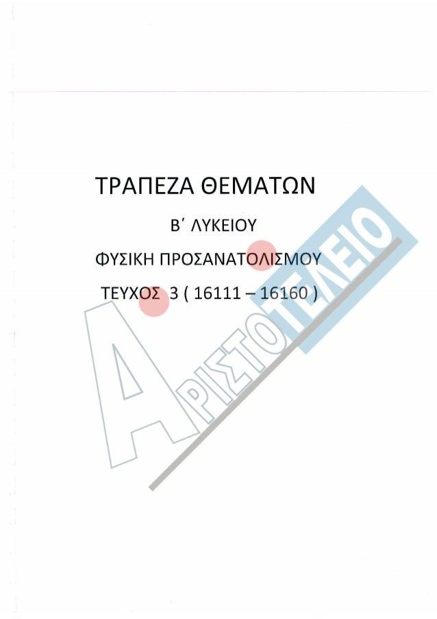 Aristoteleio frontistirio ptolemaida_fysiki_prosan_b_t3_gl
