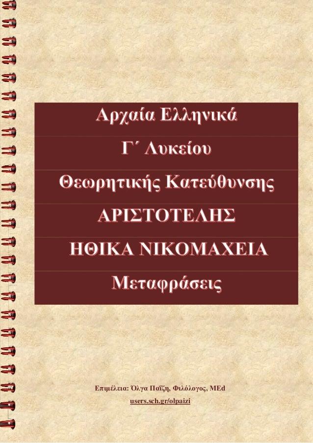 Επιμέλεια: Όλγα Παΐζη, Φιλόλογος, ΜΕd         users.sch.gr/olpaizi