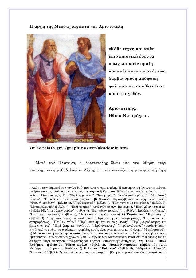 1 Η αρχή της Μεσότητας κατά τον Αριστοτέλη «Κάθε τέχνη και κάθε επιστημονική έρευνα όπως και κάθε πράξη και κάθε κατόπιν σ...