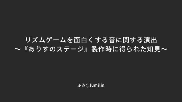 リズムゲームを面白くする音に関する演出 〜『ありすのステージ』製作時に得られた知見〜 ふみ@fumilin