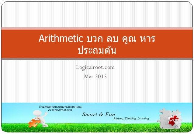 Logicalroot.com Mar 2015 Arithmetic บวก ลบ คูณ หาร ประถมต ้น