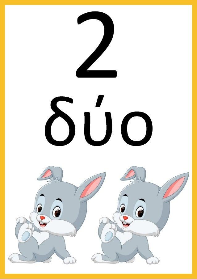 Οι αριθμοί από το 1 μέχρι το 10