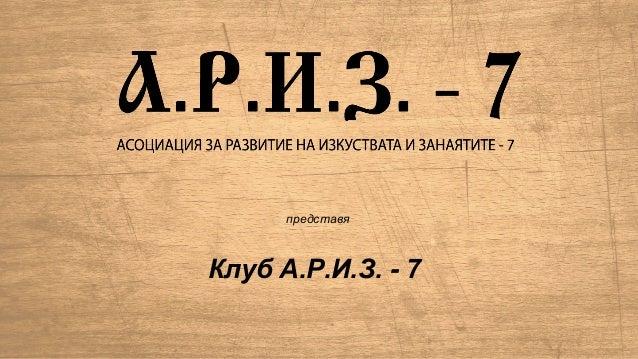 Клуб А.Р.И.З. - 7 представя