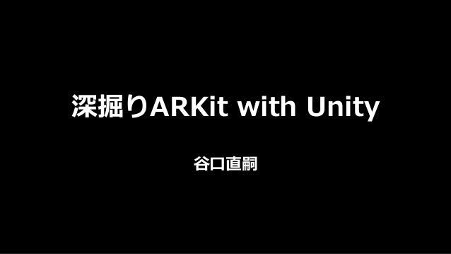 深掘りARKit with Unity ⾕⼝直嗣