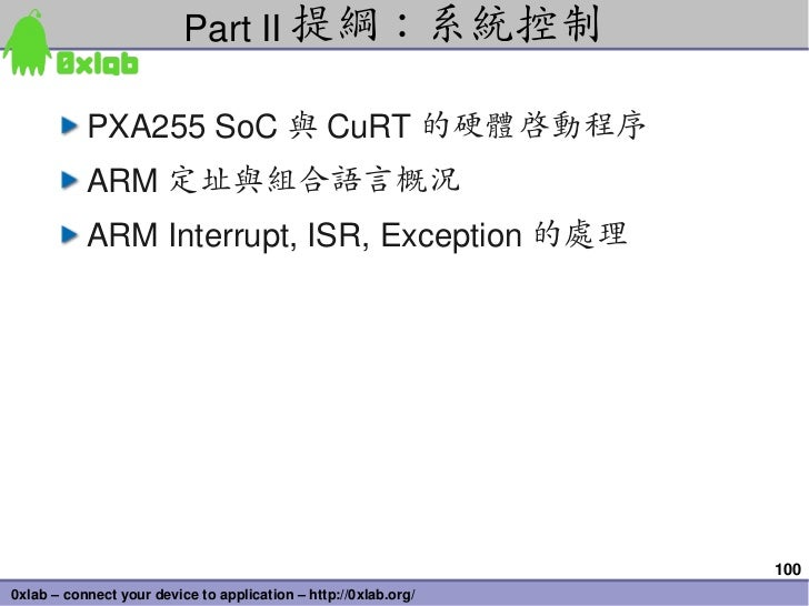 ARM and SoC Traning Part I -- Overview