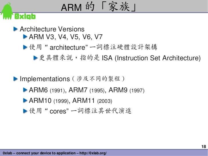 "ARM 的「家族」          ArchitectureVersions             ARMV3,V4,V5,V6,V7               使用 "" architecture"" 一詞標注硬體設計架構   ..."
